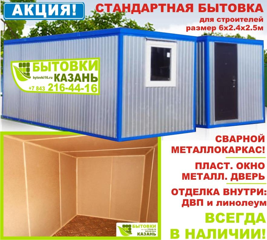 bytovki_kazan216